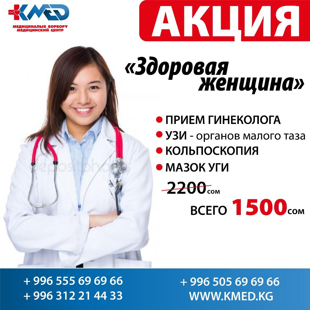 АКЦИЯ «Здоровье женщины» со скидкой!